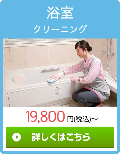 ダスキンの浴室清掃サービス
