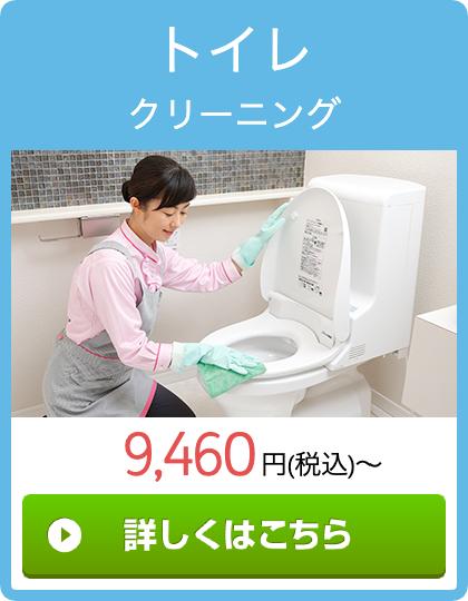ダスキンのトイレ清掃サービス