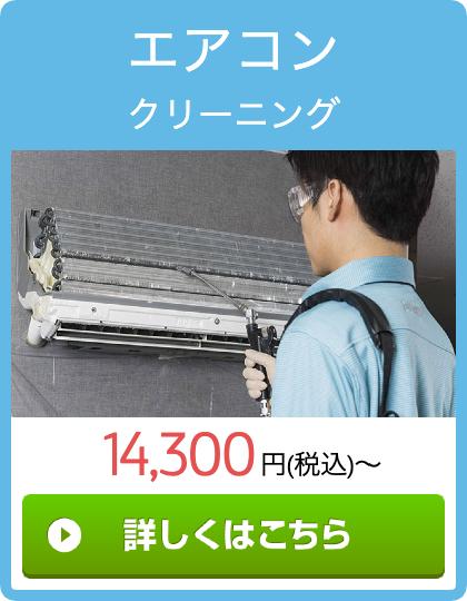 ダスキンのエアコン清掃サービス